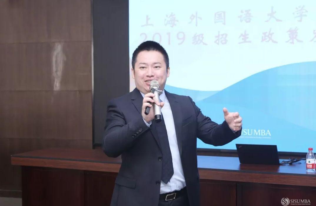 上外国际工墒管理学院副院长兼MBA教育中心主任吴昀桥副教授为考生解读2019招生政策