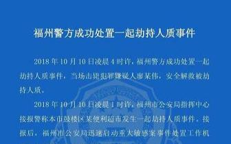 福州劫持人质事件嫌疑人被击毙 详细经过已出炉
