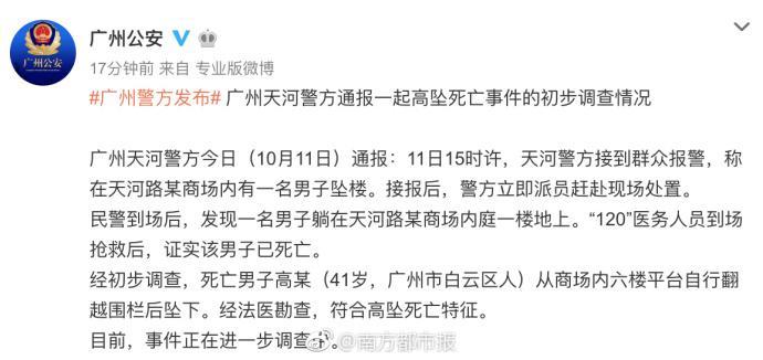 广州天河一男子在商场内坠楼死亡 警方通报