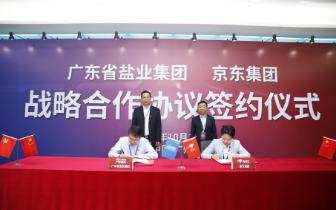 广东省盐业集团与京东集团达成战略合作关系