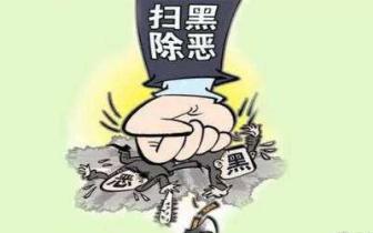 江西检察机关批捕涉黑涉恶1335人 起诉110件559人