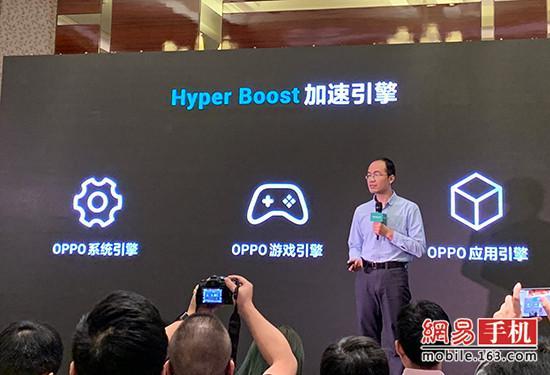 让手机更流畅 OPPO发布Hyper Boost加速引擎