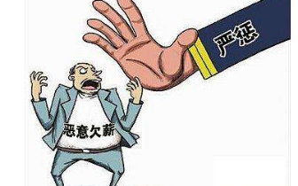 福州:严重拖欠农民工工资将被联合惩戒