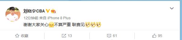 刘晓宇:谢谢大家关心,脚伤不算严重,联赛见!