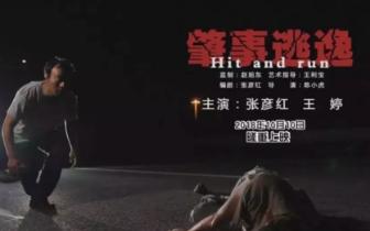 山西高速交警原创普法教育微电影正式发布