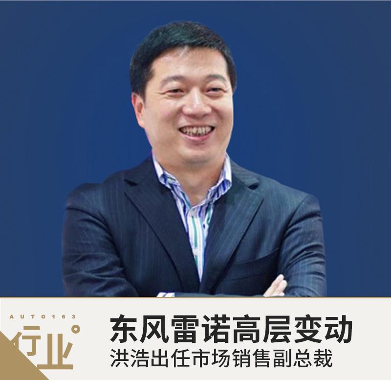 东风雷诺高层变动 洪浩出任市场销售副总裁