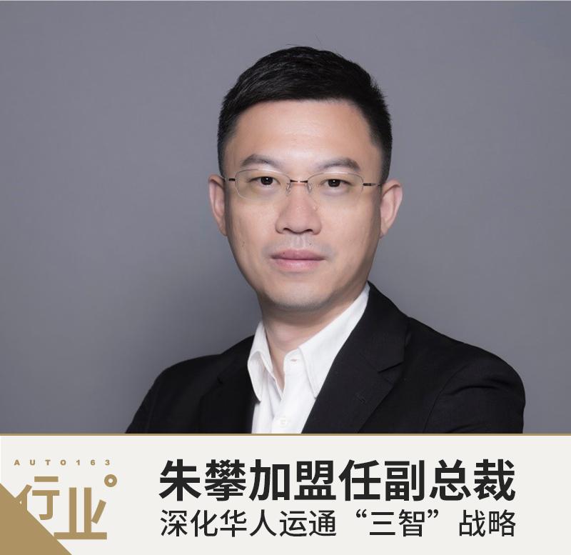 """朱攀任副总裁 华人运通""""三智""""战略进一步深化"""