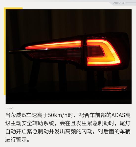 细节中暗藏玄机 荣威i5灯组及座椅解析