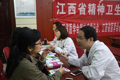 江西省精神病院开展2018年世界精神卫生日主题宣传活动