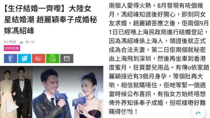 赵丽颖被爆秘密成婚?冯绍峰送她10克拉婚戒!
