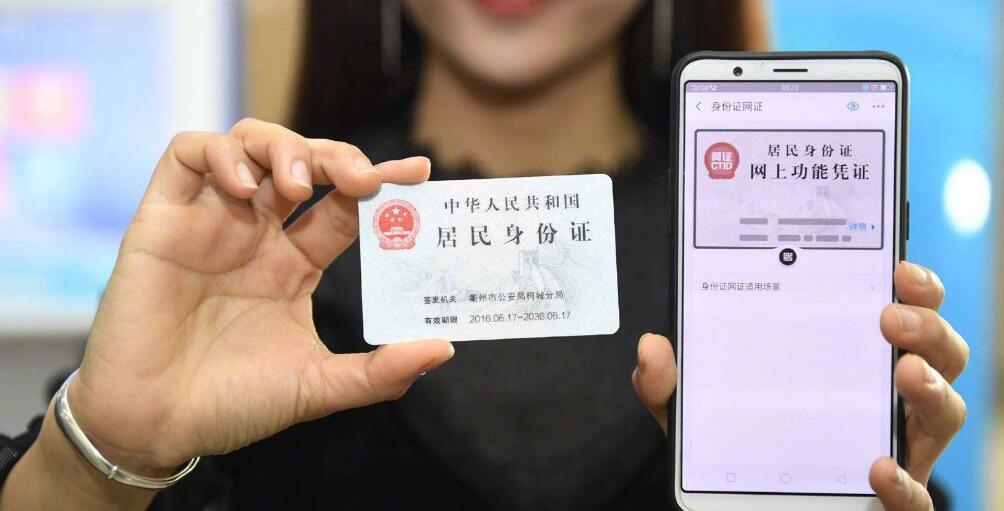 @惠州人,你的身份证可以申请电子版了!