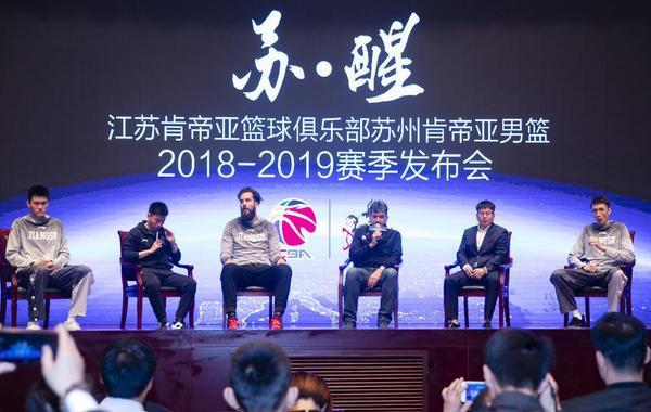 江苏队新赛季发布会 队员变男模举地板亮相