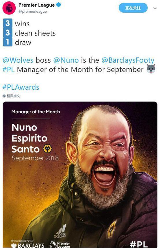 狼队主帅努诺获英超9月最佳 力压瓜仙埃梅里当选