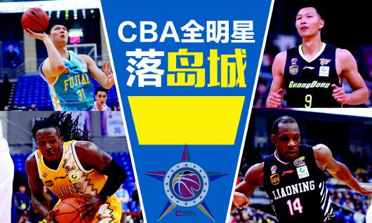 青岛获2019年CBA全明星周末承办权 未来南北轮流办