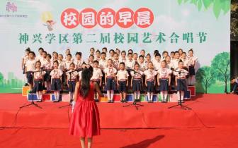 校园的早晨——神兴学区第二届合唱艺术节成功举办
