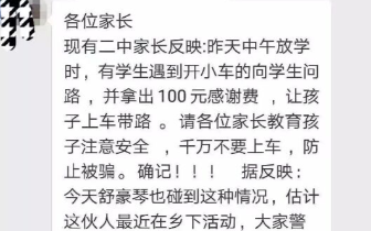 琼海多个家长微信群流传有人拿钱问路骗小孩上车 警方:假的