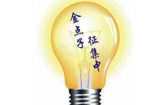 """辽源市政协面向社会公开征集""""金点子"""""""