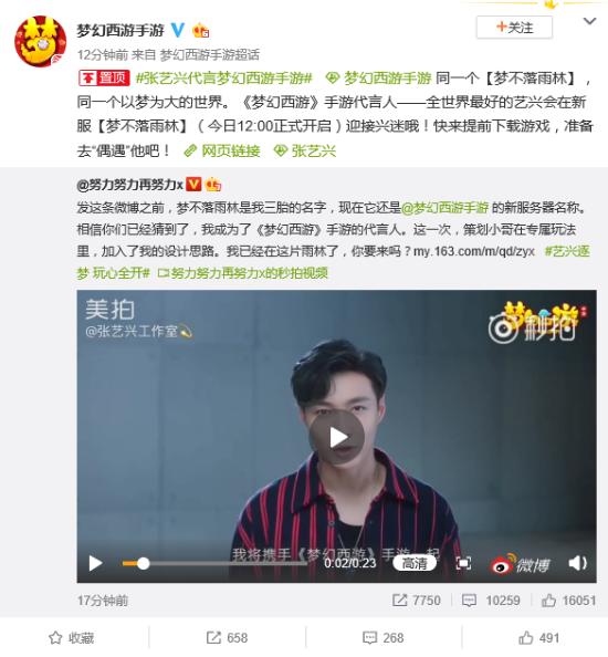 玩心全开 《梦幻西游》手游代言人张艺兴首曝