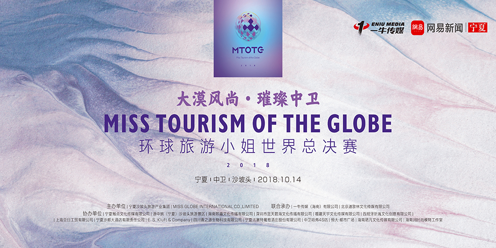 2018环球旅游小姐世界总决赛