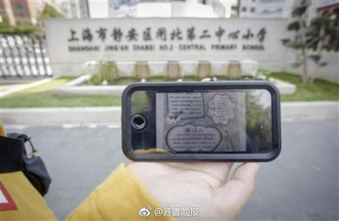 上海一小学给学生留作业:写出家族四代成员及职业