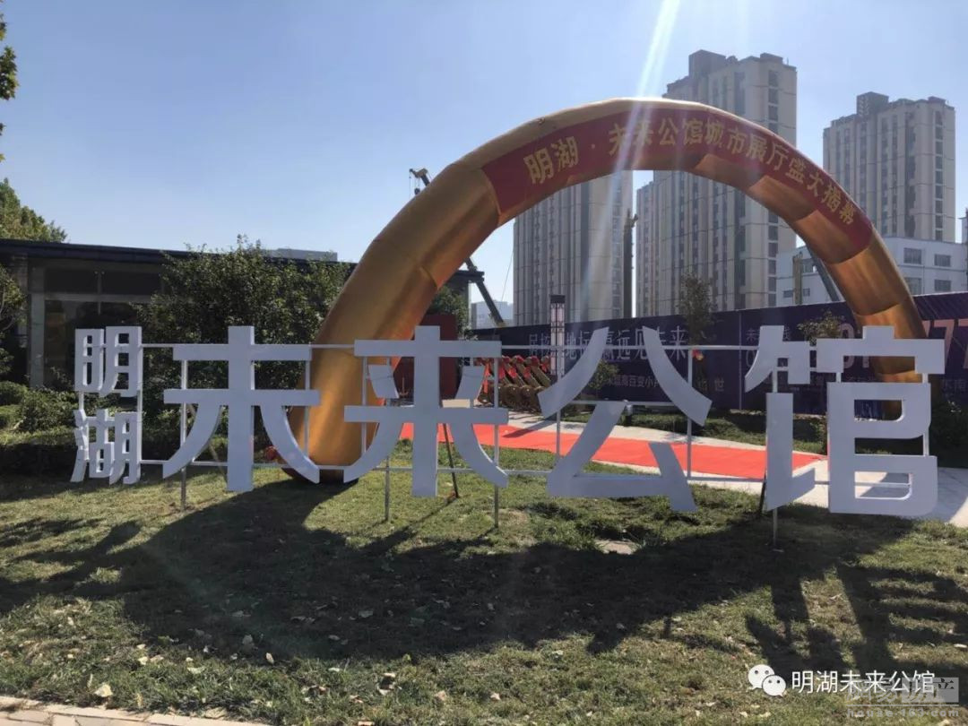 明湖·未来公馆城市展厅竣工仪式圆满举行!