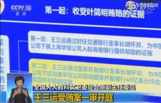 中国华信叶简明涉嫌行贿 国开行原董事长牵扯其中