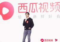 易读|西瓜视频启动品牌换新 发力直播和自制综艺