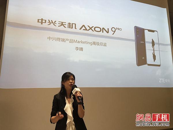 中兴Axon 9 Pro发布:骁龙845芯片+推行业版本