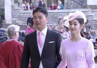 刘强东携妻子章泽天12日现身英国皇室婚礼