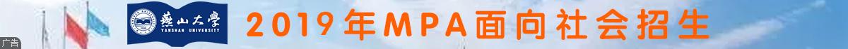 燕山大学2019年MPA面向社会招生了!