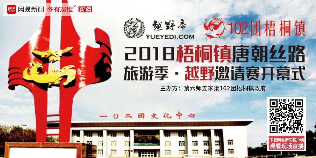 2018梧桐镇唐朝丝路旅游越野邀请赛开幕式