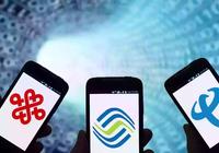 中兴国美等6家虚拟运营商获发正式商用牌照