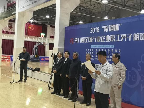 鞍钢集团公司工会副主席冯凌旭致欢迎词