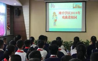 【神兴学区】戏曲知识进校园 国粹文化润心田