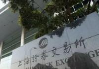 上交所公布个人投资者参与中国存托凭证交易条件