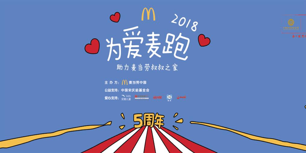 """2018麦当劳""""为爱麦跑""""助力儿童公益"""