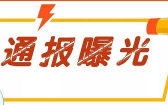 江西上高县一干部公车私用被中纪委点名