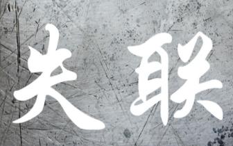 庆幸!失联多天的云南女大学生在九江找到了