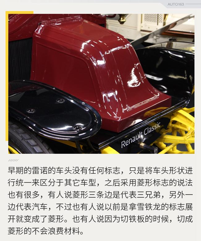 120年的不懈努力 雷诺汽车的过去与未来(全文)