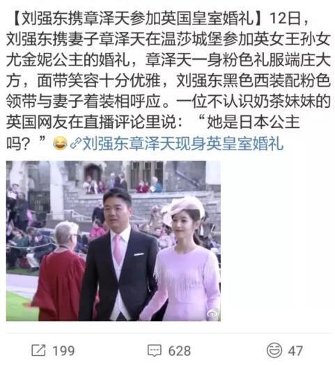 刘强东章泽天刷屏 他们去的这场皇室婚礼也很奇葩