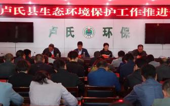 环境保护|卢氏县召开全县生态环境保护工作推进会