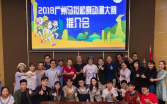 广州马拉松赛动漫大赛吸引名家大咖关注