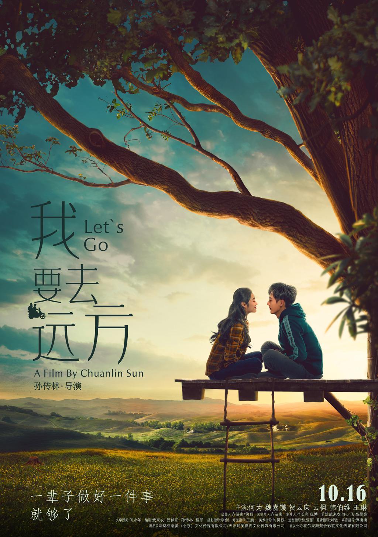 电影《我要去远方》终极海报