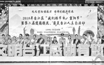 台江区第二届道德模范和最美台江人获表彰