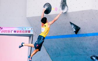 2018广州攀岩公开赛顺利收官