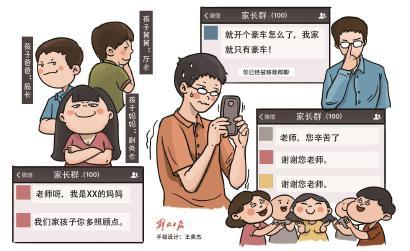 青海一区教育局:防止家校交流平台变成拍马屁群
