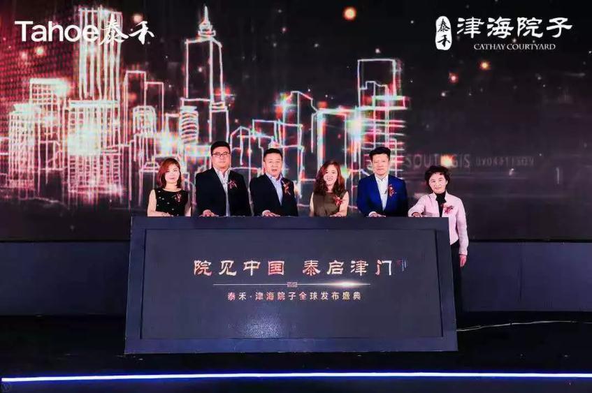 院见中国,泰启津门 | 泰禾·津海院子全球发布盛典耀