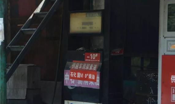 黑加油站躲民宅卖劣质汽油 知情人:有检查提前通知
