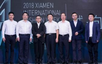 2018厦门国际时尚周新闻发布会10月12日在厦召开