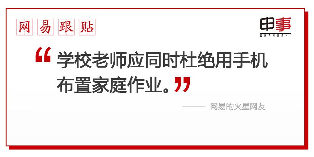 10.15沪中小学禁带手机 老师会拨打查证